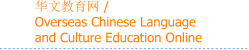 华文教育网 /  Overseas Chinese Language  and Culture Education Online
